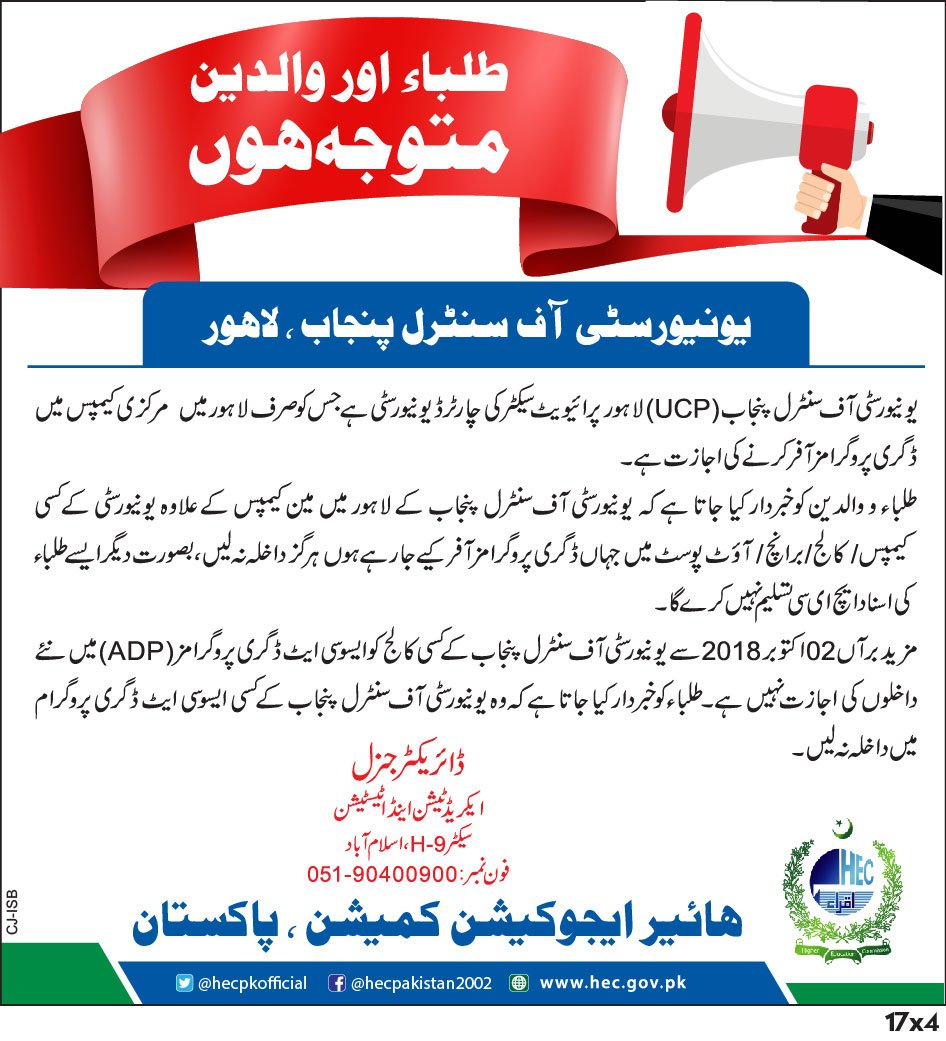 HEC Pakistan (@hecpkofficial) | Twitter