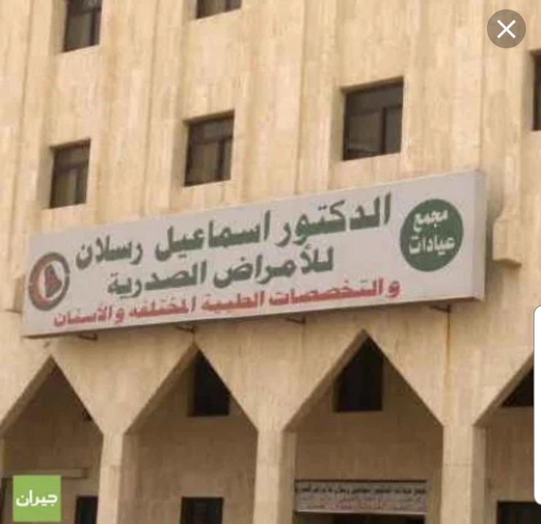 الدكتور إسماعيل رسلان Hashtag On Twitter
