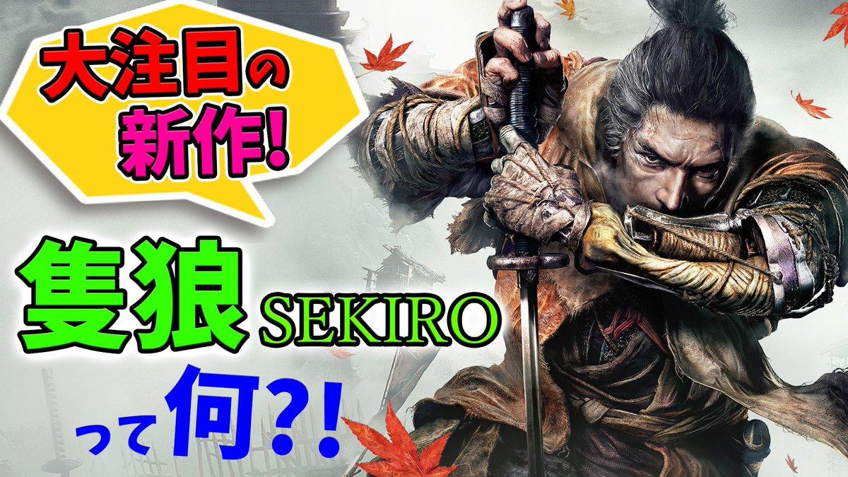 隻狼まとめ SEKIRO: SHADOWS