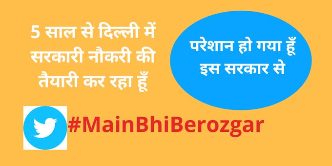#MainBhiBerozgar Photo
