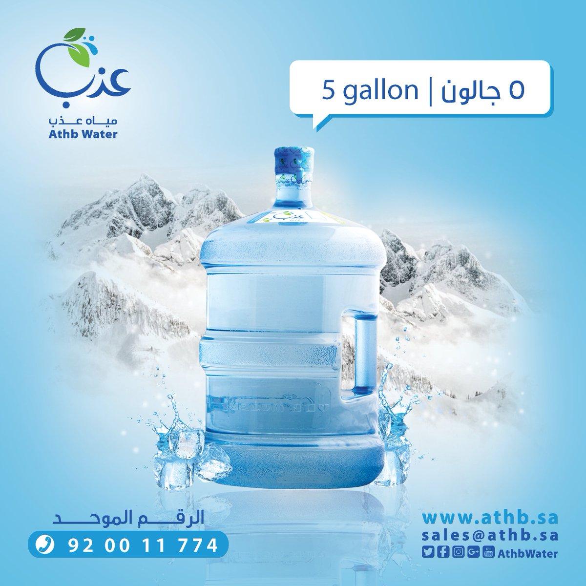 مياه عذب Auf Twitter اختيارك الاقتصادي ٥ جالون يصلك لمنزلك ولمكتبك يمكنك الطلب والاشتراك الآن من خلال الرقم الموحد 920011774 مياه عذب عذب Https T Co Pzrmtt9sco
