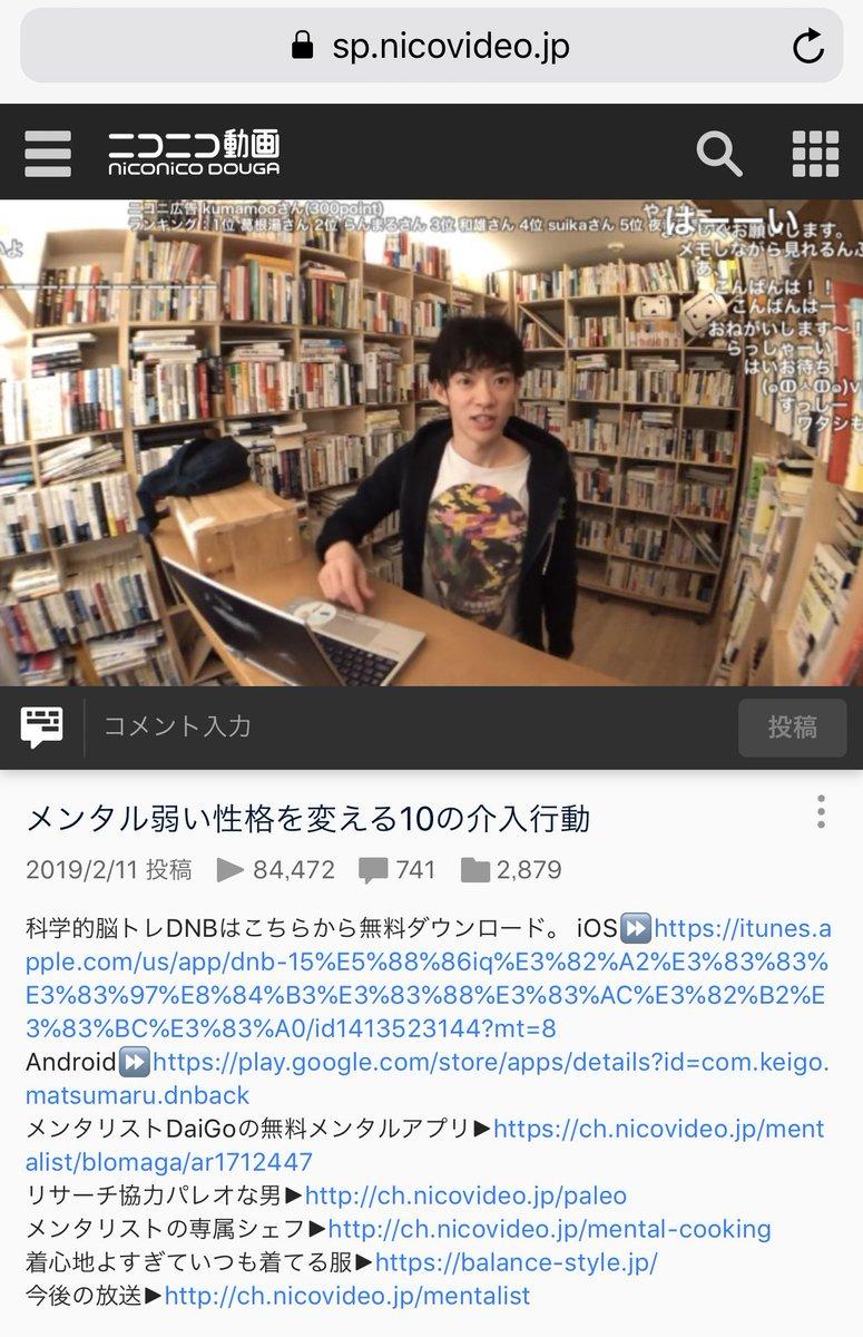 動画 ニコニコ リスト メンタ daigo