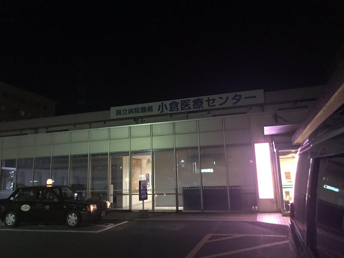 小倉 医療 センター
