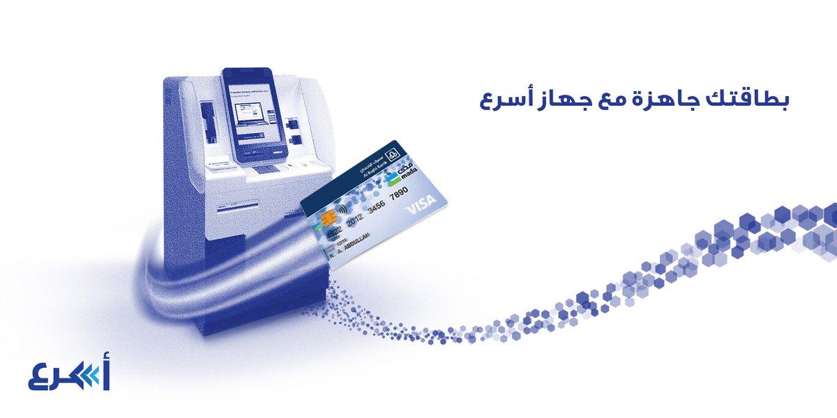 مصرف الراجحي Twitterissa اطبع بطاقتك بكل سهولة من خلال جهاز الخدمة الذاتية أسرع للمزيد Https T Co Gms9shn3l7