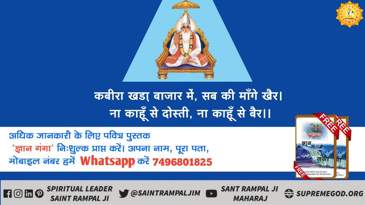 #प्रभुकबीर_की_वाणी Who is the perfect God, who can give complete salvation for us in the world, and completely destroys the sufferings of all human beings, that is God Kabir, let it be known on   Sadhna tv from night 7:30 to 8 :30 <br>http://pic.twitter.com/bSU14M5n4m