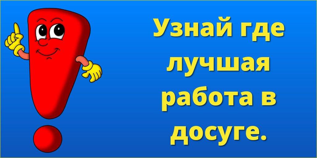 Работу для девушек в сфере досуга работа для девушек в полиции в москве