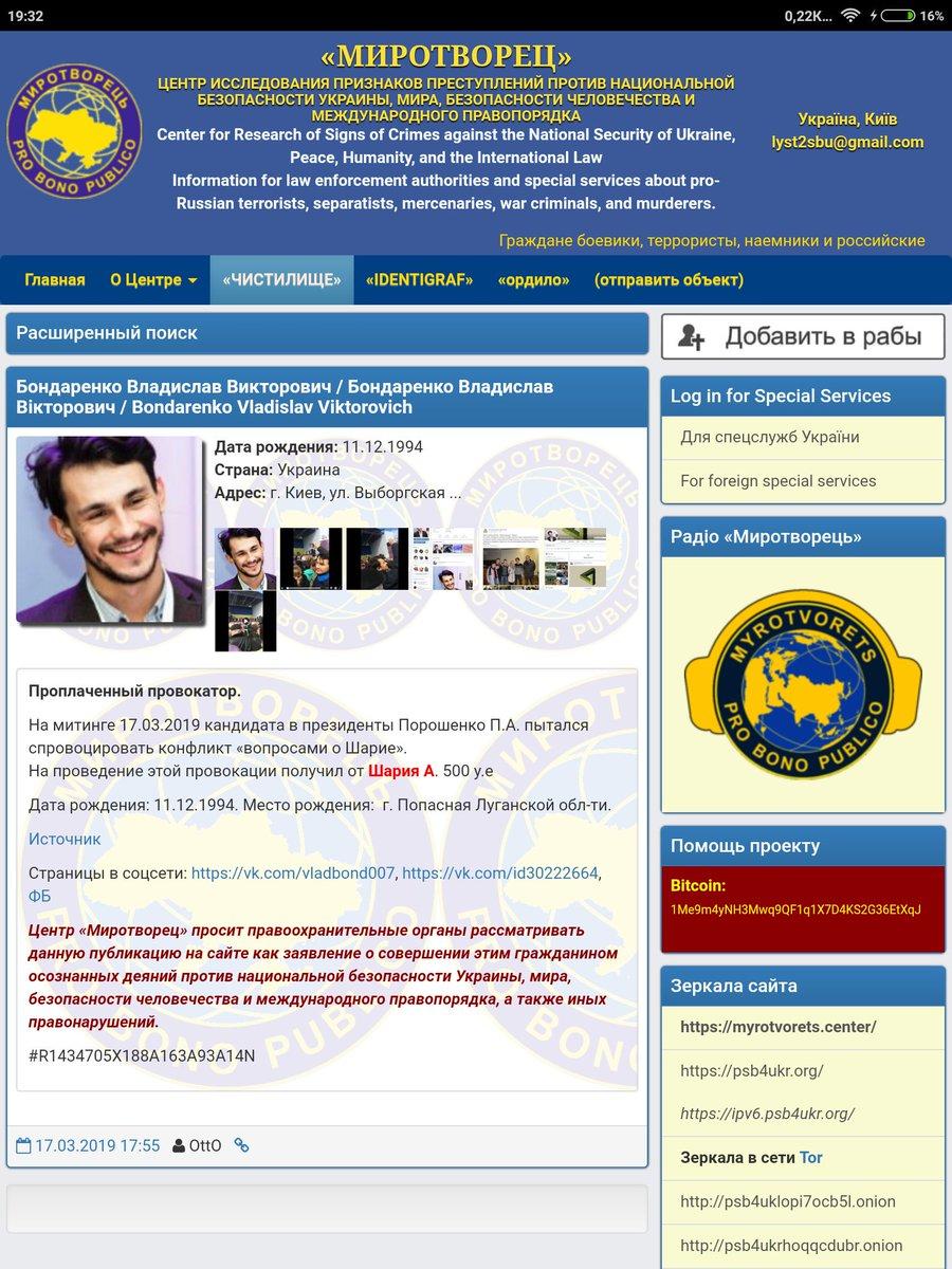 В Киеве наконец побили наемного агитатора Шария - Цензор.НЕТ 7437