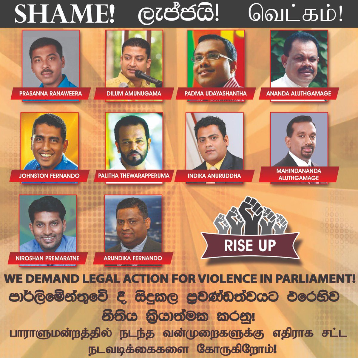 MPs are not above the law. Join us tomorrow at 9am in front of Parliament grounds. Let's demand justice. #srilanka #justice #violent #MPs #disgrace #never #forget