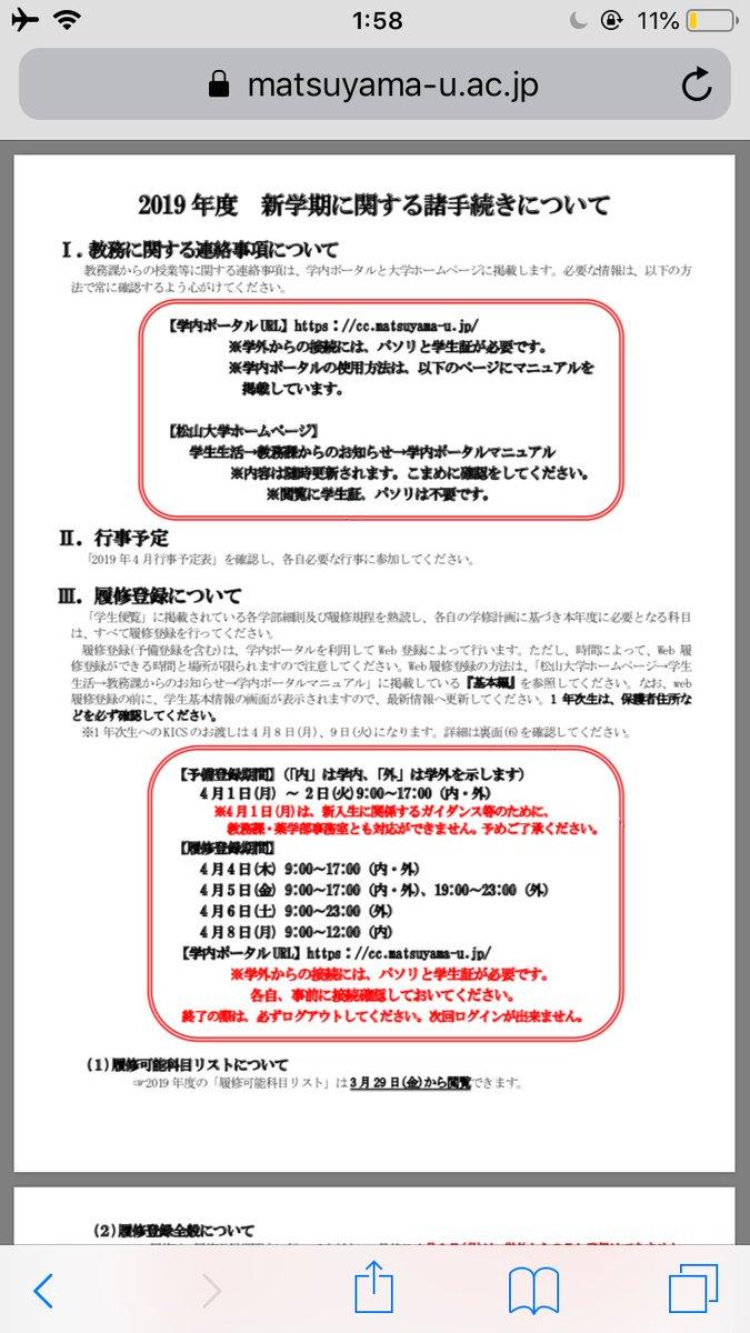 ポータル 大学 学内 松山