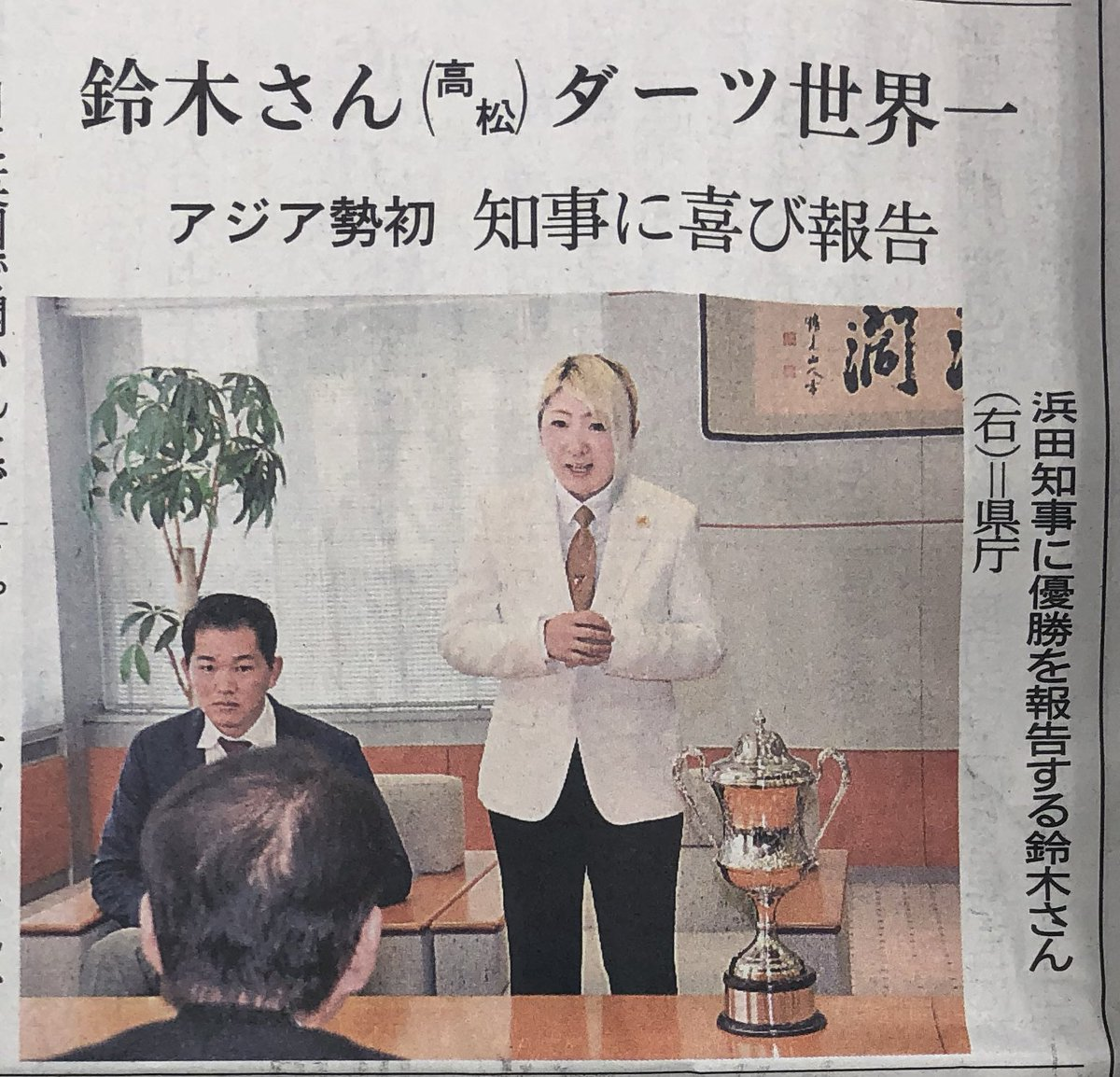 RT @B1000uk: 今日の四国新聞朝刊に載ってた。  金髪、白ジャケット、金ネクタイ 知事と市長は「すごいの来たなぁ」って思ったのかなぁ?  #miraclemikuru https://t.co/1EK4KjclsC