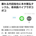 思わず笑ってしまう!内田裕也&樹木希林の夫婦ゲンカが凄かった!