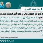 Image for the Tweet beginning: #من_سير_القراء