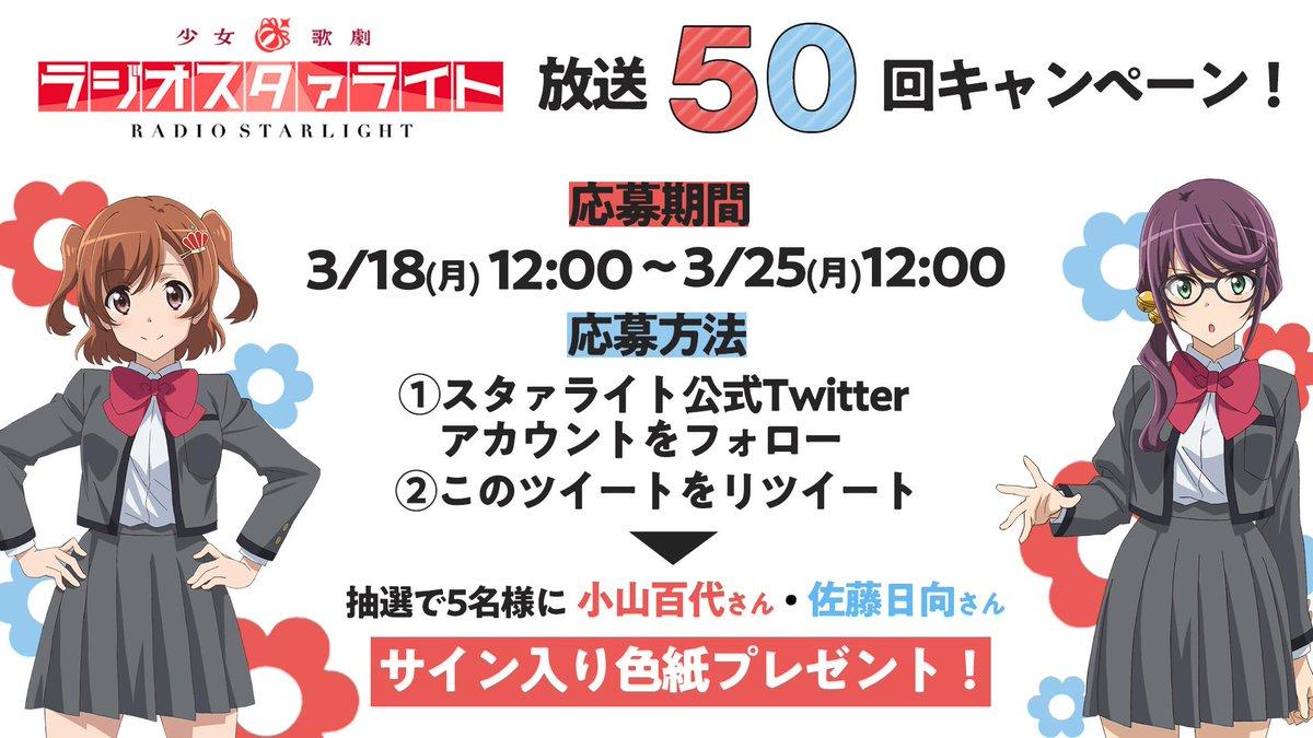 【#スタァラジオ キャンペーン】 「少女☆歌劇 ラジオスタァライト」の放送50回を記念してキャンペーンを開催❣️当アカウントをフォローのうえ、このツイートをRTで抽選で5名様にサイン入り色紙プレゼント💫 ラジオ配信中❣➡https://hibiki-radio.jp/description/revuestarlight/detail…  詳細➡https://revuestarlight.com/news/3962/ #スタァライト