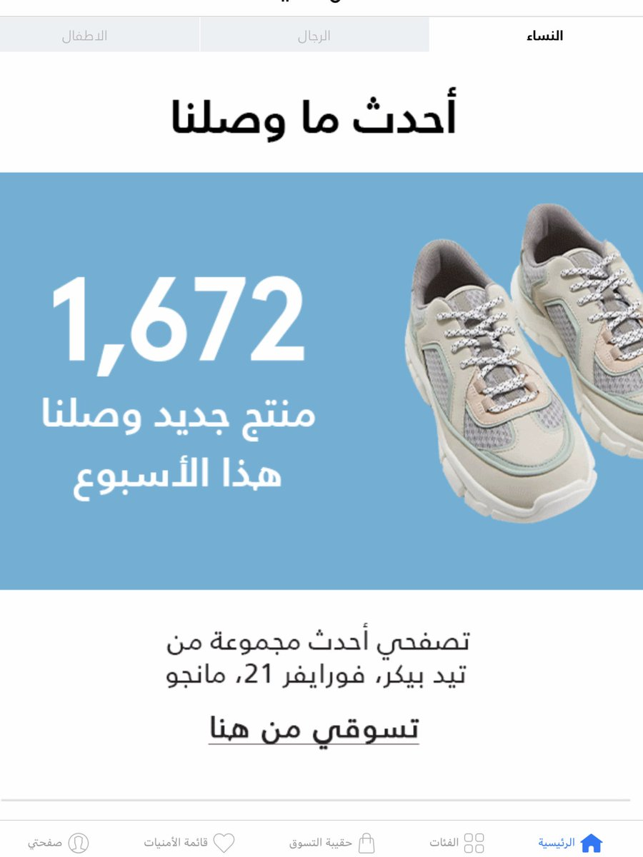a52e28a1d كود_خصم_نمشي hashtag on Twitter