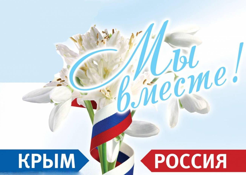 Утром открытка, картинки крым россия 5 лет