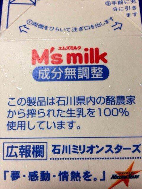RT @n_alzn: 牛じゃないのか…え?酪農家本人? …マジで? https://t.co/aXJPgtvWyR