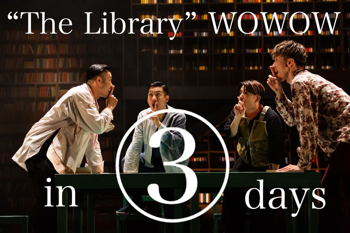 WOWOW放送まであと3日 s**t kingz 「The Library」WOWOW放送まで、いよ