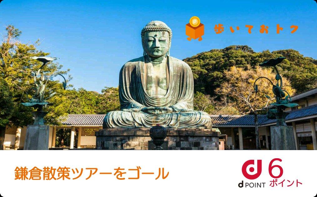 鎌倉散策ツアーをゴール! 6ポイント獲得! #歩いておトク https://t.co/YxgGG25Tbi https://t.co/bRvBOD4TxL