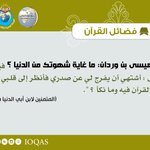 "Image for the Tweet beginning: قيل لعيسى بن وردان: ""ما"