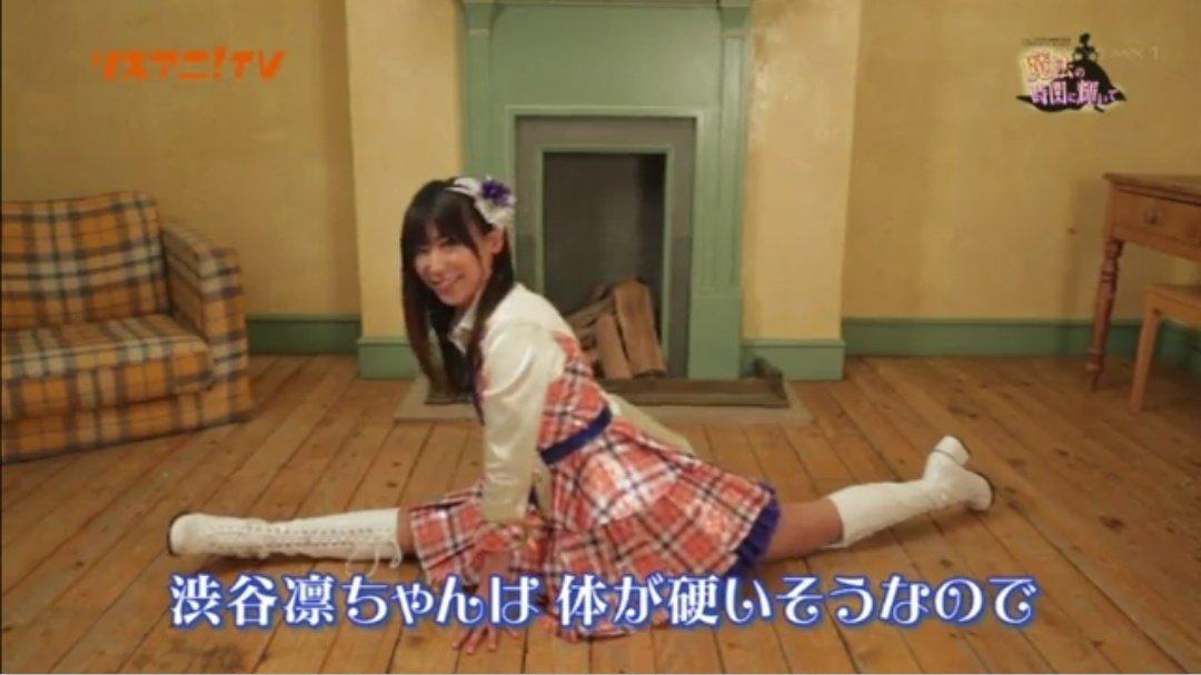 渋谷凛ちゃんは体が固いそうですが 福原綾香さんは前後開脚が出来る