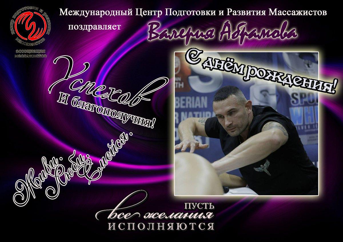 Поздравления массажисту с днем рождения