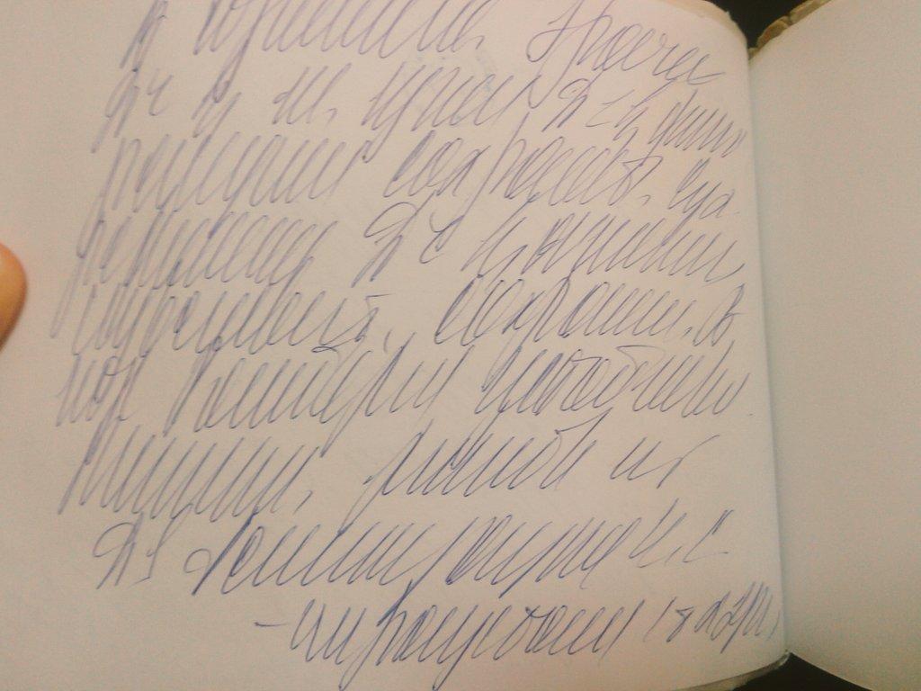 прямой почерк фото наименование цветка