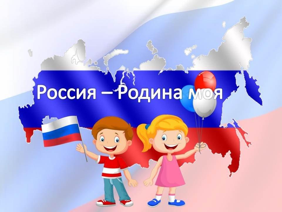 Своими руками, картинки с надписью дети россии