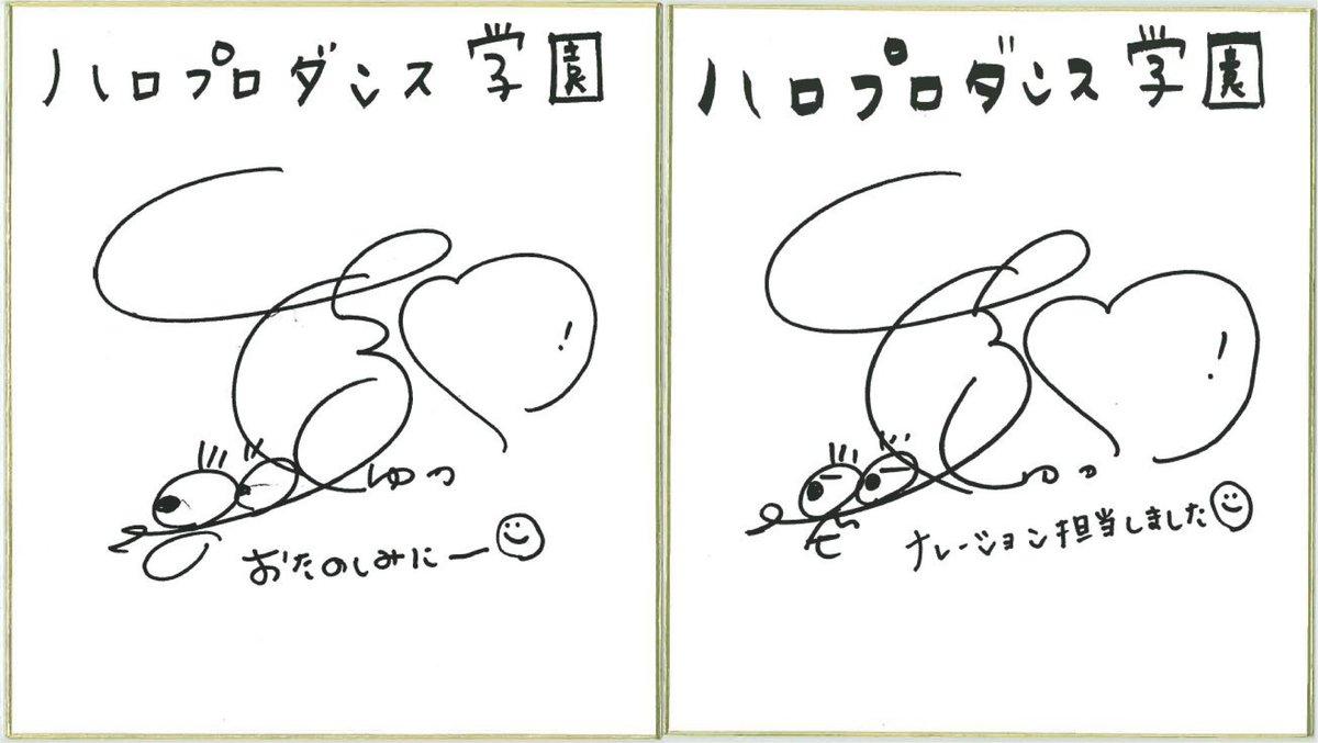 3/21(木)にスタートする「#ハロプロダンス学園」でナレーションを担当する #斉藤朱夏 さんのサイン色紙を2名様に!  応募方法は 1)@thetvjp と @HOMINIS_edit 2つのアカウントをフォロー 2)この投稿をリツイート 締切は3月25日24時  インタビューはこちら⇒https://thetv.jp/news/detail/183379/… #Aqours