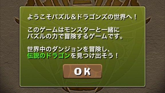 【悲報】パズドラ、完結