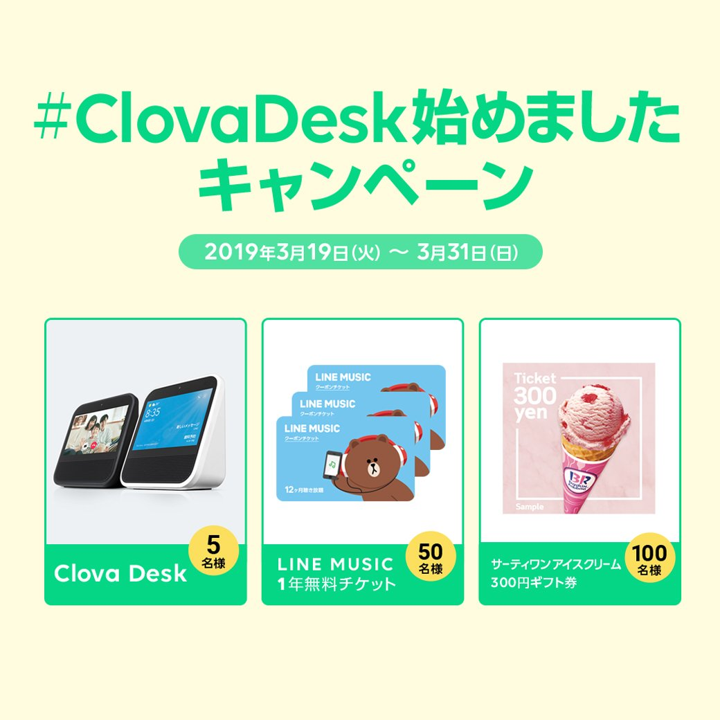 LINE Clova's photo on #ClovaDesk始めました