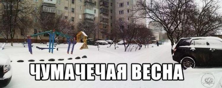 апрель и снег картинки смешные