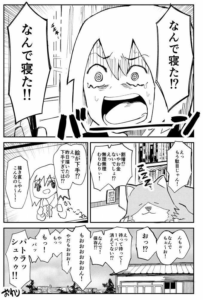 RT @onoderasan001: 眠気に耐える漫画を描きました(4ページ) #コミケ童話 https://t.co/o2dBbmTSeo