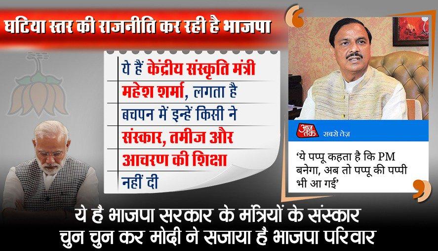 ये हैं केंद्रीय संस्कृति मंत्री महेश शर्मा,लगता है बचपन में इन्हें किसी ने संस्कार,तमीज और आचरण की शिक्षा नहीं दी है