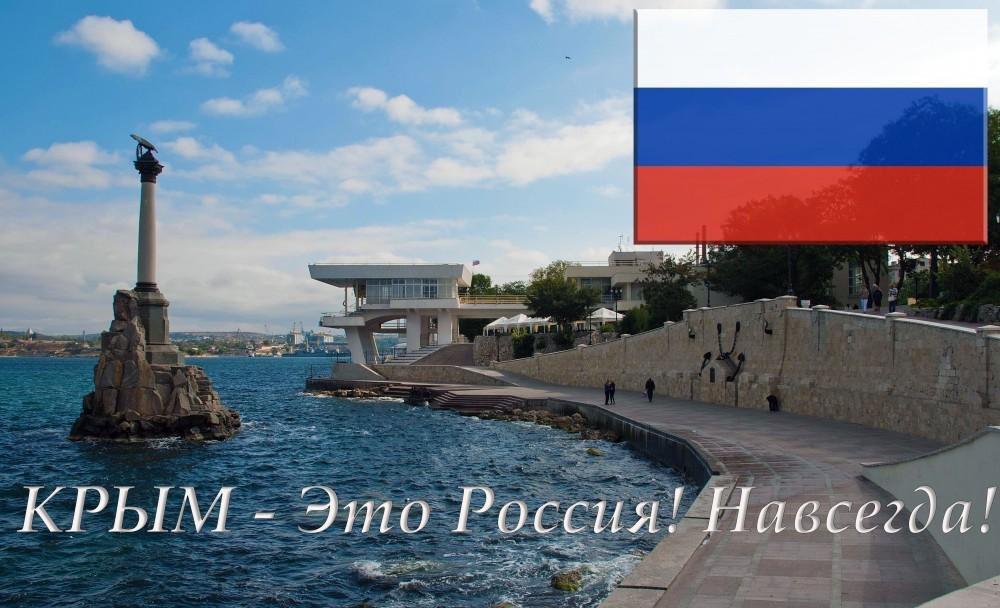 Позитивные картинки, открытки присоединение крыма