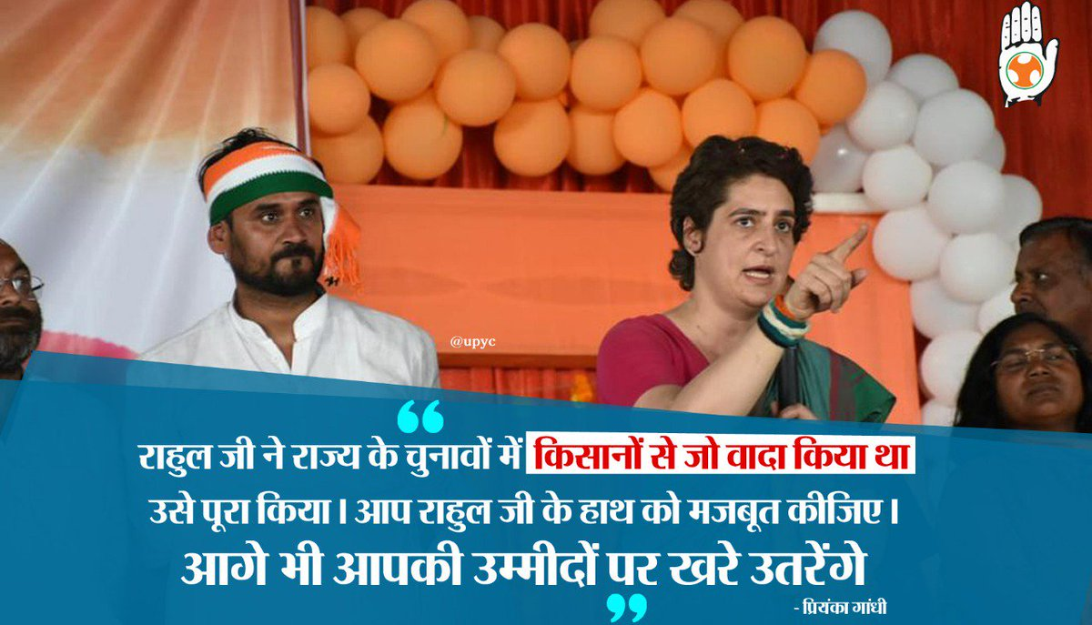 राहुल जी ने राज्य के चुनावों में किसानों से जो वादा किया था उसे पूरा किया। आप राहुल जी के हाथ को मजबूत कीजिए। आगे भी आपकी उम्मीदों पर खरे उतरेंगे – @priyankagandhi