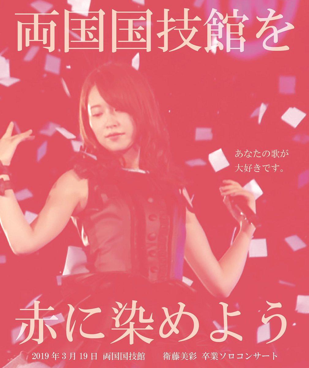 衛藤美彩卒業企画実行委員会's photo on #衛藤美彩卒業ソロコンサート