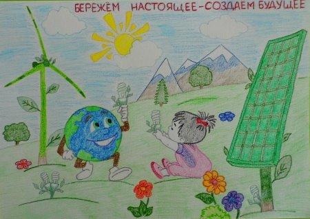 Рисунок дети кубани берегут электроэнергию
