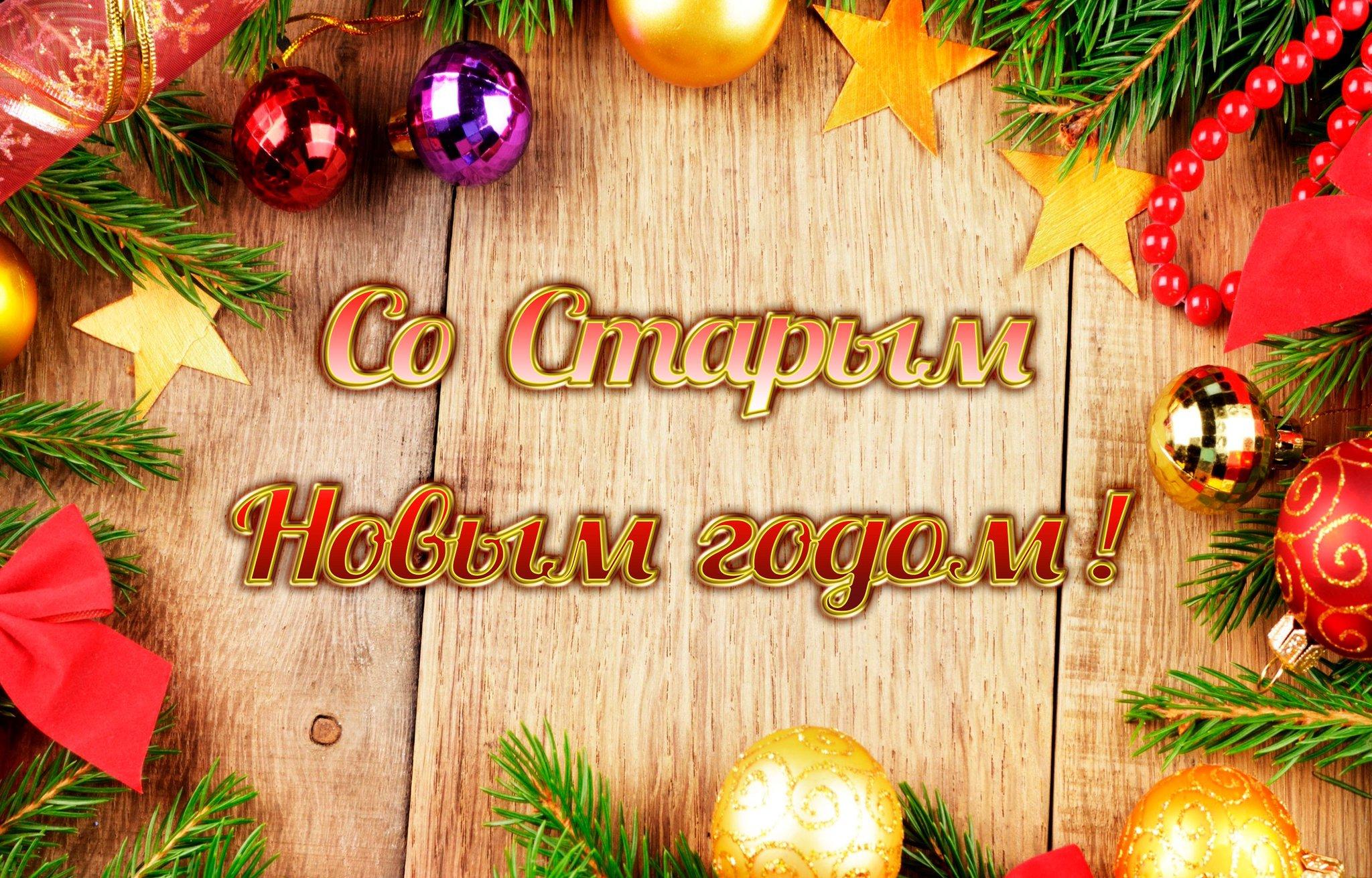 Приглашение на празднование Старого Нового Года!