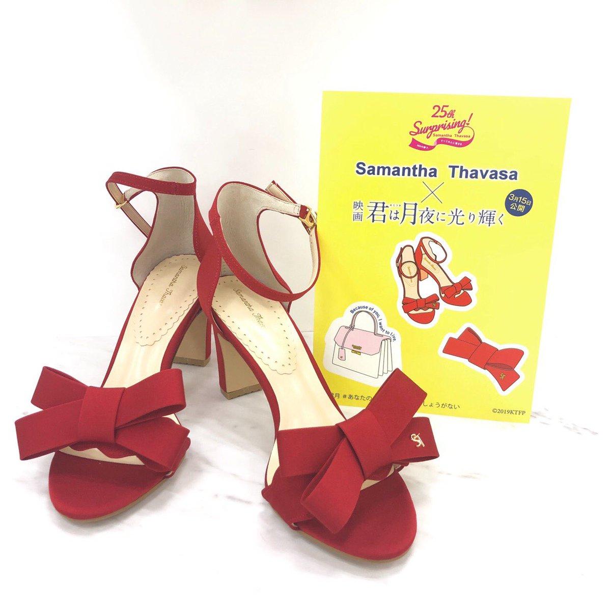 君月の赤い靴はサマンサタバサ