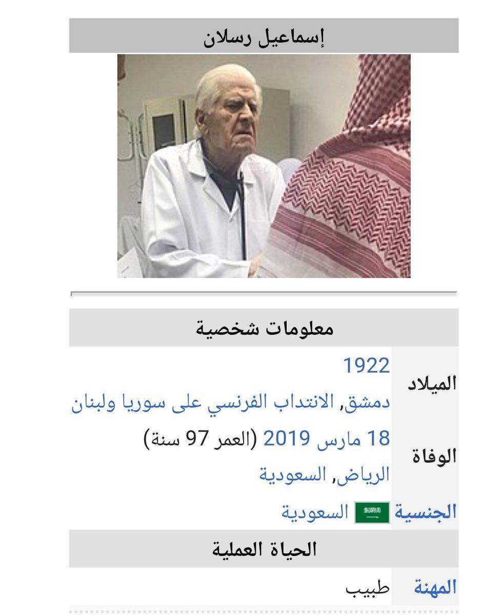اسماعيل رسلان Hashtag On Twitter