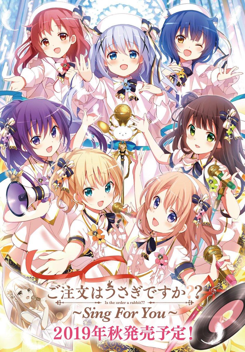 新作OVA『ご注文はうさぎですか??~Sing For You~』キービジュアルここに大公開! ご堪能ください…! #gochiusa
