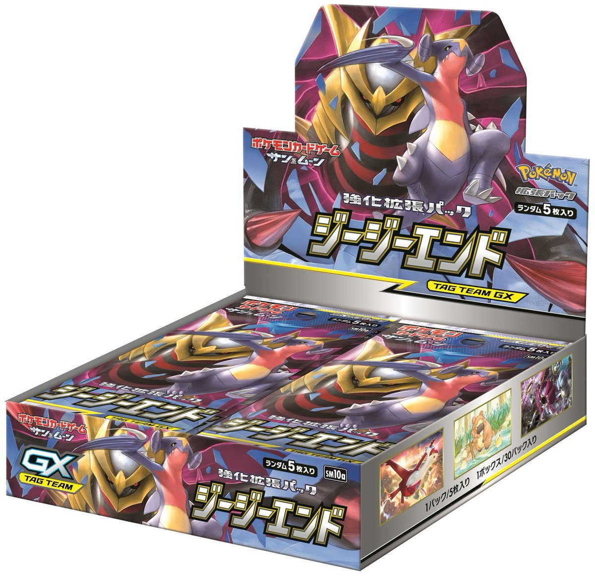 tweet-The promo card for purchasing a booster box of 'GG End' will be Chandelure. No image is available yet. https://t.co/ASkDbNIga2