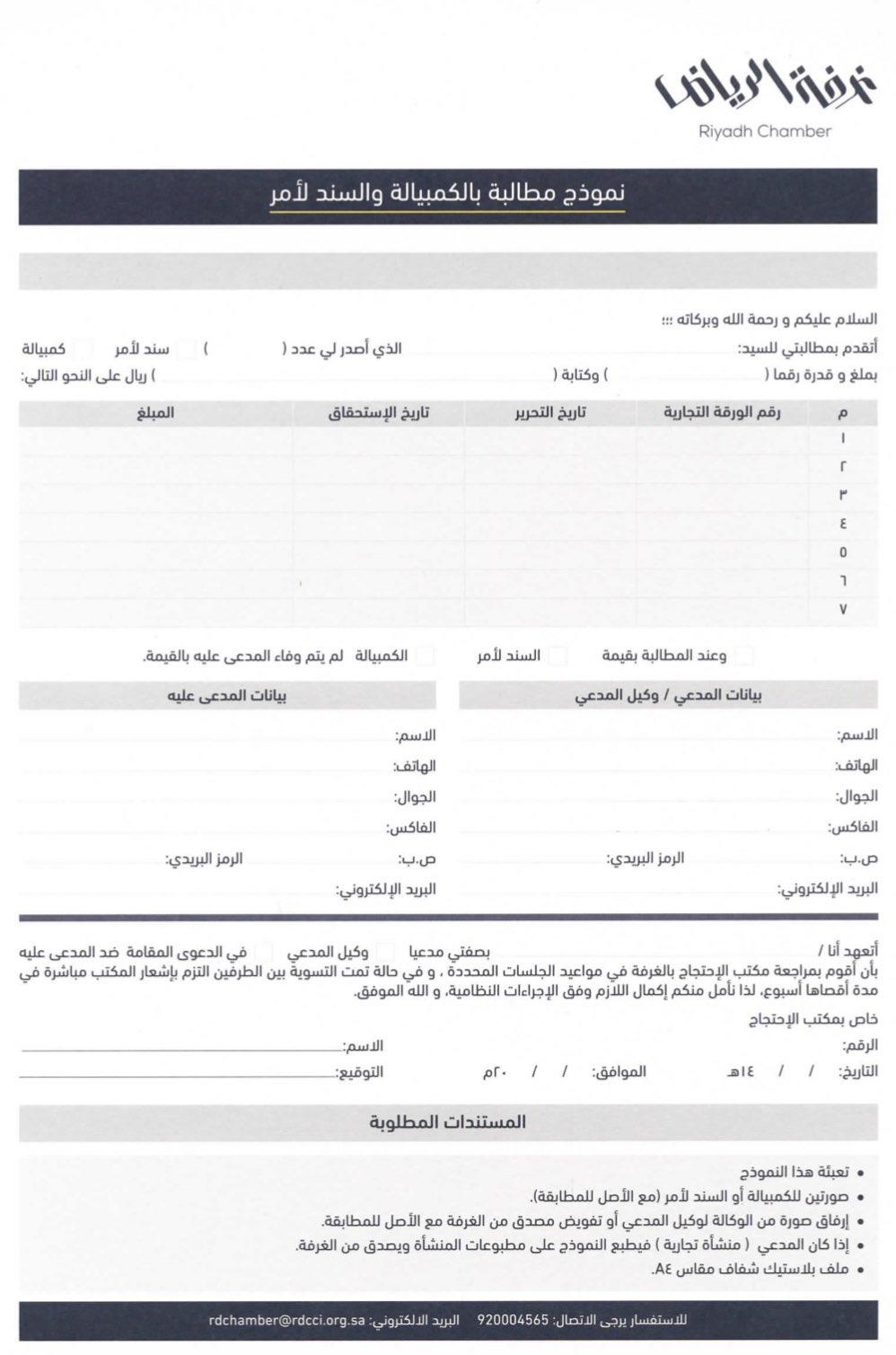 المحامي د علي الغامدي A Twitter نموذج مطالبة بالكمبيالة والسند لأمر لدى مكتب الاحتجاج