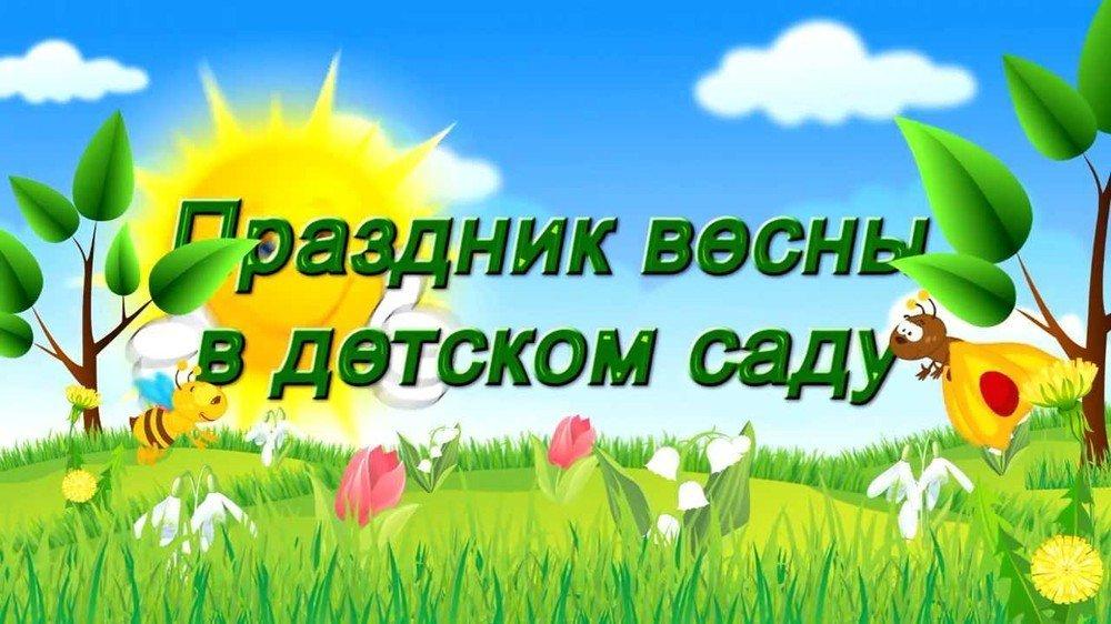 Картинки на праздник 8 марта в детском саду, открытка подруге лет