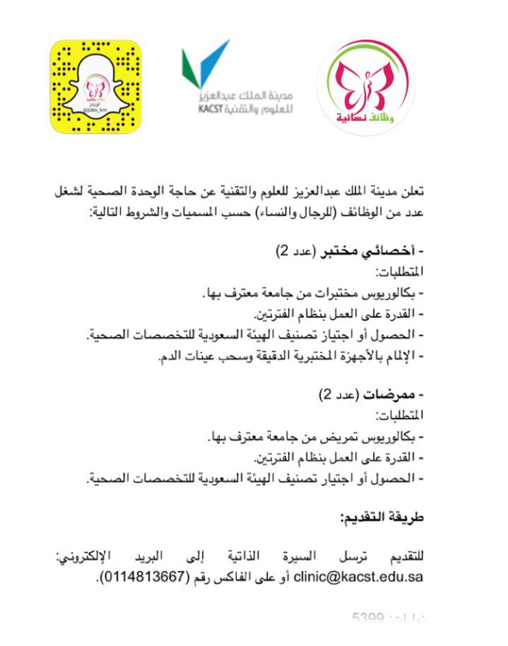 اختبار مدينة الملك عبدالعزيز