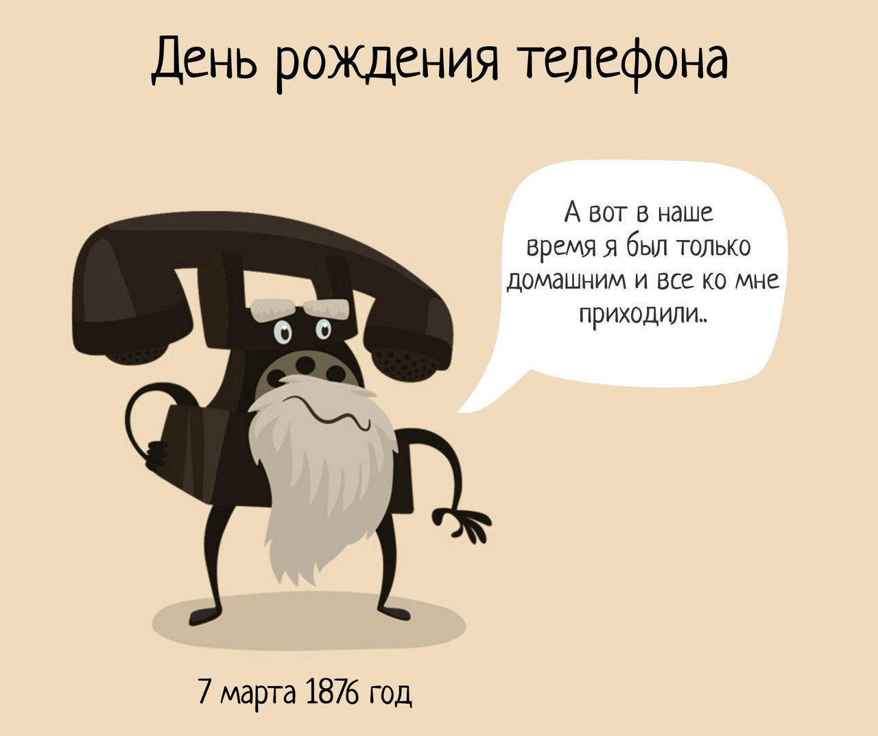 Картинки с днем рождения телефонного аппарата, картинках про охоту