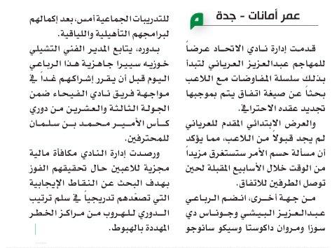 أخبار الاتحاد في الصحف لهذا اليوم الخميس الموافق -30-جمادي الآخرة -1440هـ