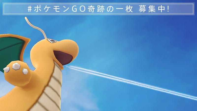 Go go は と ポケモン ショット スナップ 【ポケモンGO】野生ポケモンのGOスナップショット写真を5回撮るの報酬