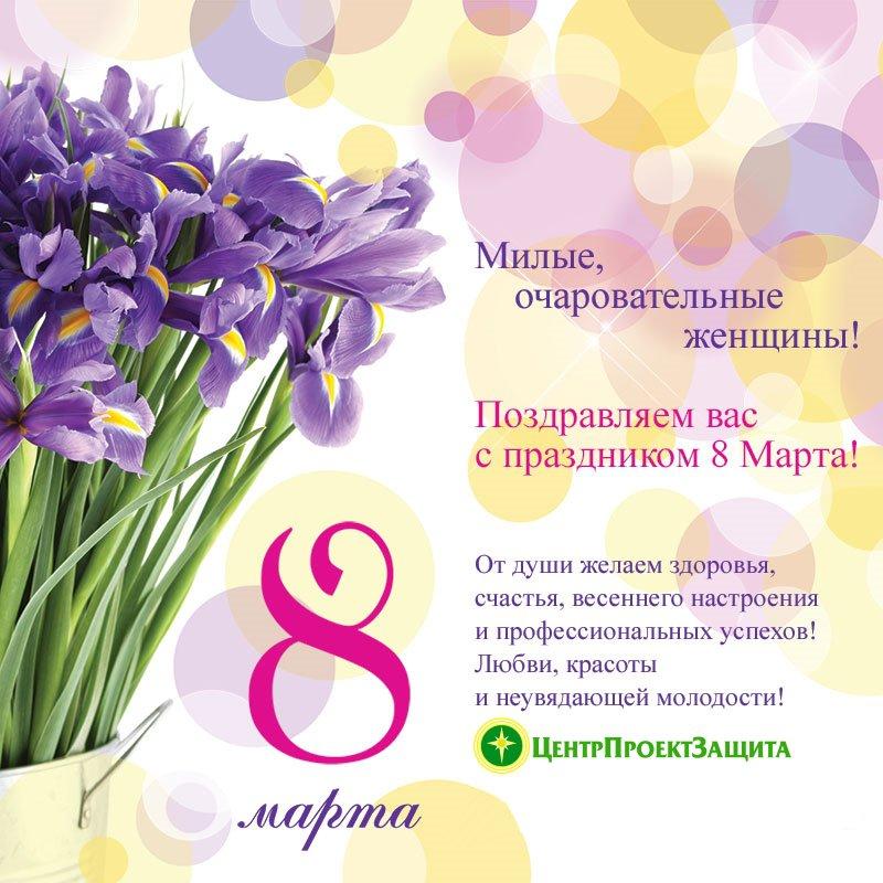 поздравление партнерам с 8 марта партнерам изложенные статье, находятся