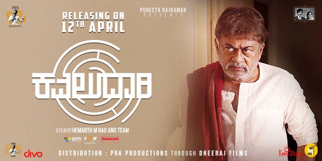#Kavaludaari releasing on April 12th 👍